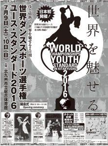 修正0528毎日_世界ダンススポーツ選手権全15段