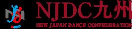 NJDC九州 新日本ダンス連盟